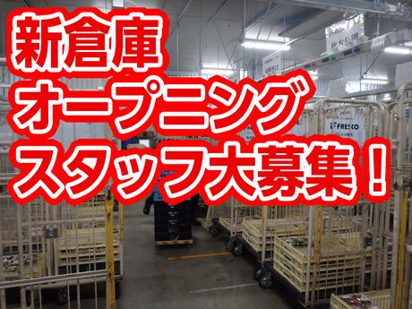 2/末迄短期!希望日だけ単発OKオープニングの倉庫で立ち上げまでお手伝い食品の仕分け